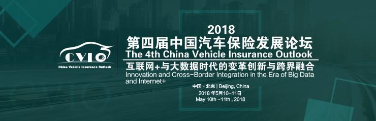 2018第四届中国汽车保险发展论坛在京落幕 评论已有       0 条